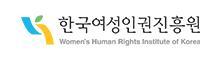 한국여성인권진흥원